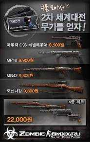 Extra Items - World War 2 Weapons Pack