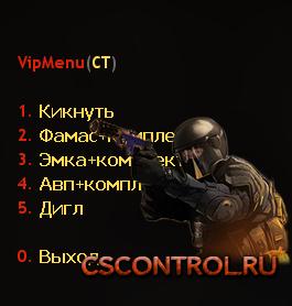 Плагин VipMenu для vady19981