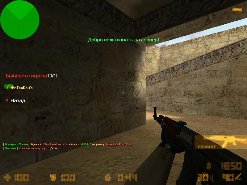 Плагин WeaponMenu (новые функции)