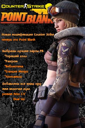 PBCS / Counter-Strike (Point Blank) (2011) ENG