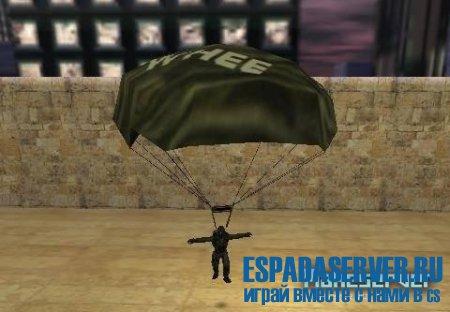 Parachute v. 1.3 Fixed