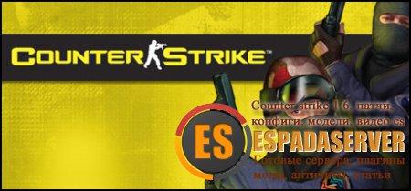 [Windows] Counter-Strike 1.6 - Чистый сервер