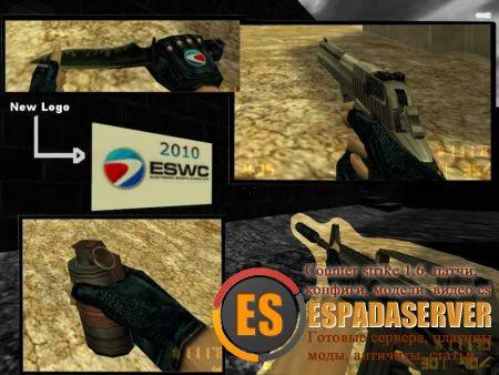 Сборник моделей оружия ESWC 2010