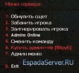 Создаём меню сервера своими руками