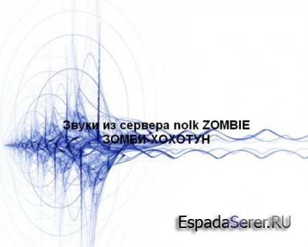 Скачать Звуки Зомби Сервера КС 1.6