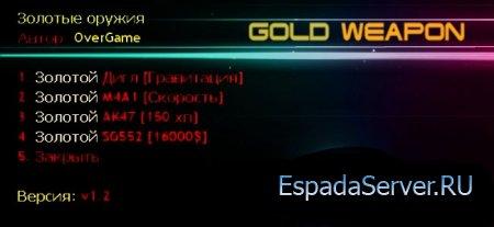 Плагин Gold Weapon v 1.2 (Золотые Оружия + возможности)