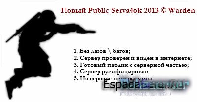 Новый Public Serva4ok 2013 © Warden
