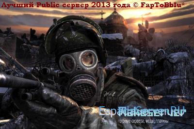 Лучший Public сервер 2013 года © FapToBbIu*