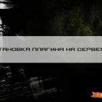 1411904578_ustanovka-plaginov-na-server-ks-1-6-4478259-7255392-png-1434951