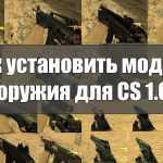 1412012777_kak-ustanovit-modeli-oruzhiya-dlya-cs-1-6-4063696-9271650-jpg-6371780