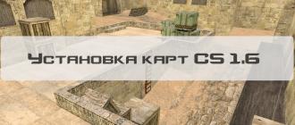 1417517637_kak-ustanovit-kartu-dlya-cs-1-6-4350013-7232559-png-9997738