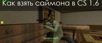 1417520964_kak-vzyat-saymona-v-ks-1-6-2741188-2565596-jpg-4012837
