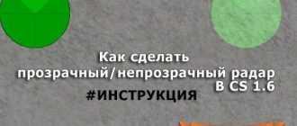 1417522157_kak-sdelat-prozrachnyy-radar-v-ks-1-6-2526345-5257561-jpg-3300899