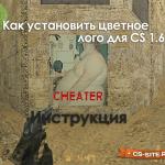 1420886241_kak-ustanovit-cvetnoe-logo-dlya-ks-1-8299066-9081717-png-8425069