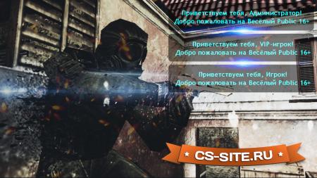 Плагин «Приветствие игроков на сервере» для CS 1.6