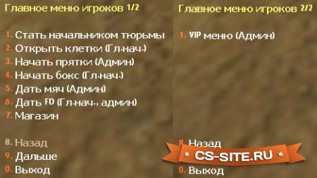 Плагин «Jail меню» для CS 1.6