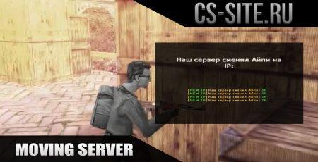 Плагин «Moving Server — Переезд на другой IP» для CS 1.6