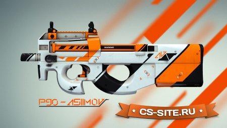 Модель P90 «Азимов — Asiimov» для CSS