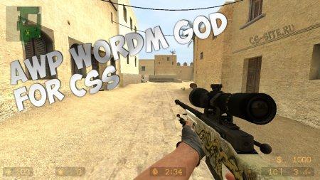 Модель AWP «Бог червей» для CSS