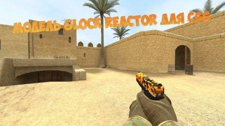Модель Glock «Reactor» для CSS