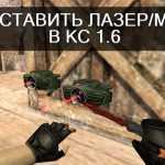 1491039445_kak-stavit-miny-lazery-v-ks-1-6-8093815-4371677-jpg-1723264