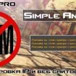 1519844740_simple-anti-ad_beni-cs-pro-8940789-8509299-jpg-1687196