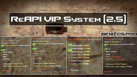 """CS 1.6 Плагин ReAPI """"VIP System [2.5]"""" » Плагины, модели оружия, готовые сборки серверов для CS 1.6, CS:GO, CSS"""