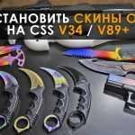 1523271769_kak-ustanovit-skiny-oruzhiya-na-kss-34-89-8620000-7571317-jpg-4509196