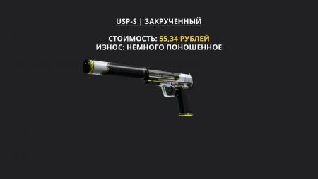Изображение USP-S   Закрученный
