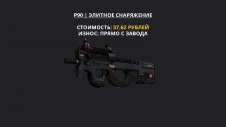 Изображение P90   Элитное снаряжение