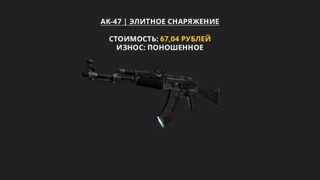 Изображение AK-47   Элитное снаряжение