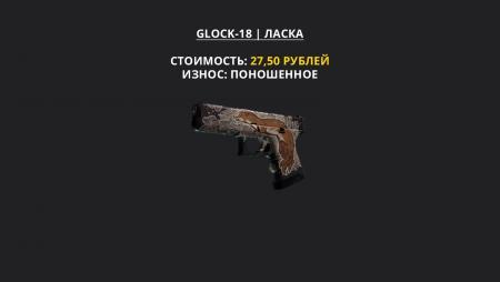 Изображение Glock-18   Ласка