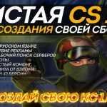 1534593547_chistaya-ks-1_6-dlya-sozdaniya-svoey-sborki-4812301-7570948-jpg-3232466