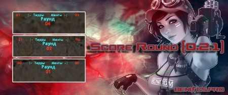 """CS 1.6 Плагин """"Score Round [0.2.1]"""" » Плагины, модели оружия, готовые сборки серверов для CS 1.6, CS:GO, CSS"""