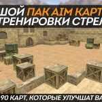 1535697012_aim-map-pack-for-cs-1_6-3120302-5660946-jpg-5341817