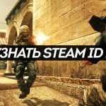 1536750976_kak-uznat-steam-id-v-css-2224756-9690712-jpg-9135141