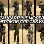 1536758366_standartnye-modeli-igrokov-dlya-css-v34-4849323-8389293-jpg-4707787