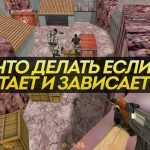 1537860267_chto-delat-esli-vyletaet-i-zavisaet-cs-1_6-7194841-2259030-jpg-5142884