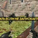 1537862001_chto-delat-esli-ne-zapuskaetsja-cs-1_6-7539223-3064914-jpg-6991564