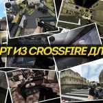 1538659488_crossfire-map-pack-for-cs-1_6-3461673-2776194-jpg-8215654