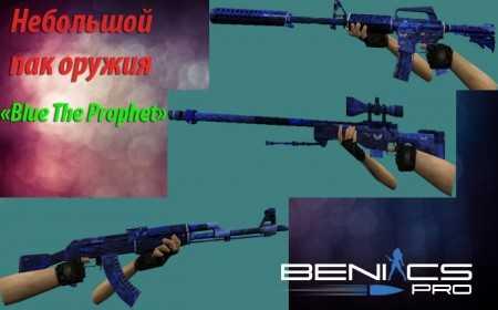 """CS 1.6 Небольшой пак оружия """"Blue The Prophet"""" » Плагины, модели оружия, готовые сборки серверов для CS 1.6, CS:GO, CSS"""