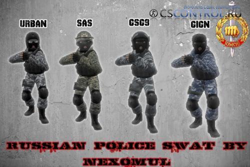 Модель игрока RUSSIAN POLICE SWAT для CS 1.6