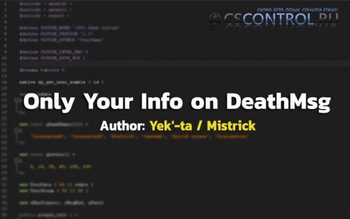 Плагин Only Your Info on DeathMsg