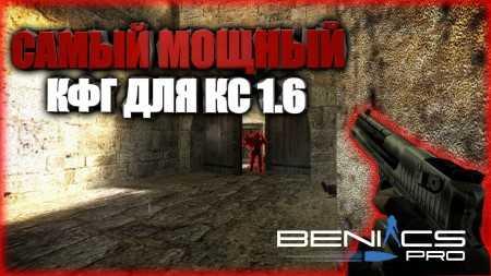 CS 1.6 Лучший Конфиг » Плагины, модели оружия, готовые сборки серверов для CS 1.6, CS:GO, CSS