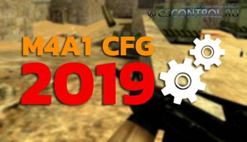 Конфиг   cfg   M4a1 2019 года для CS 1.6