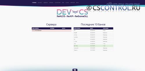 Новый шаблон для CS:Bans 1.3 (от Dev-Cs)