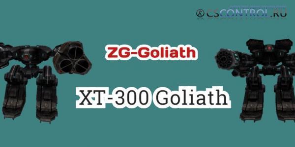 Модели роботов XT-300 Goliath & ZG_Goliath для CS 1.6