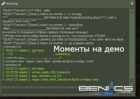 Скачать бесплатно Демочекер 2.0 » Плагины, модели оружия, готовые сборки серверов для CS 1.6, CS:GO, CSS