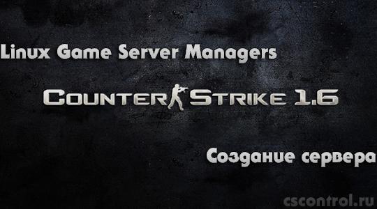 Linux Game Server Managers | Создание сервера