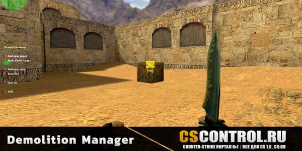 Плагин Demolition Manager